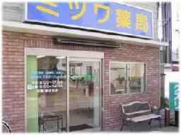 メリファグループ ミツワ薬局 東本町店