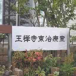 王禅寺東治療室
