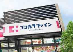 ココカラファイン薬局狛江店
