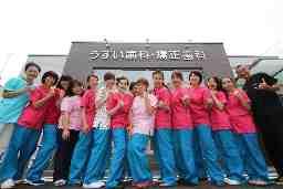 医療法人社団衆望会 うすい歯科,矯正歯科インプラントセンター