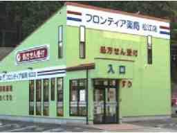 フロンティア薬局松江店