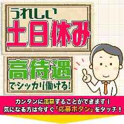 プリント基板製造の求人 埼玉県 飯能市 Indeed インディード