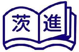 いばしん個別指導学院 水戸笠原教室