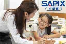 進学教室SAPIX小学部 若葉台校