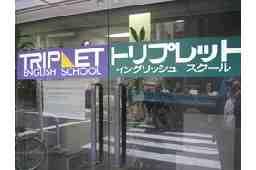 トリプレット・イングリッシュ・スクール 天王寺教室