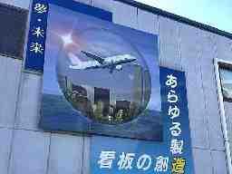 株式会社栄光サイン
