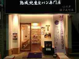 熟成純正食パン専門店 本多 神戸元町店