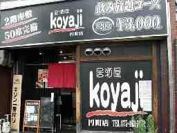 居酒屋koyaji