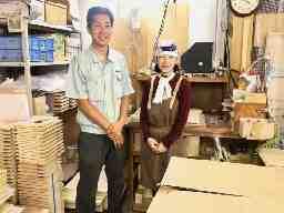 株式会社 藤本木工所