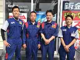 日米礦油株式会社