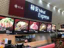 柿安MeatExpress イオンモール大高店