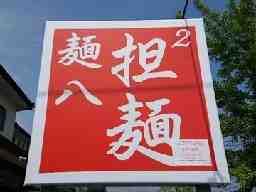 麺八 坦2麺