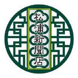 中日新聞池の内専売所 松浦新聞店
