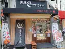 からあげ縁―YUKARI― 大阪あびこ店