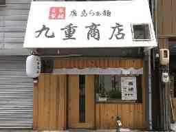 九重株式会社 廣島らぁ麺 九重商店