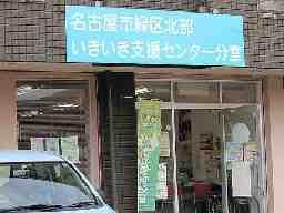 社会福祉法人名古屋市社会福祉協議会