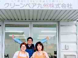クリーンぺア九州株式会社 縫製事業部