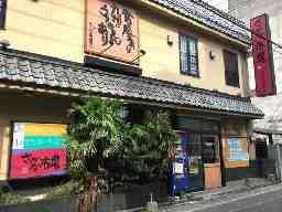 株式会社十徳 さかな市場 久留米日吉町店