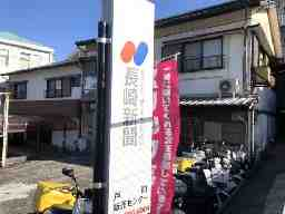 株式会社長崎新聞開発センター 戸町販売センター