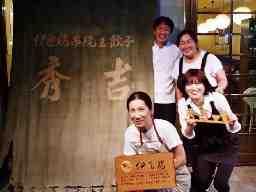 有限会社六歌仙 伊達鶏串焼&餃子の店 秀吉