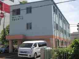 グループホーム京都久世の家