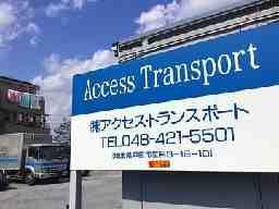 株式会社アクセス・トランスポート