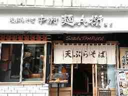 有限会社ウッドボーイ 天ぷらそば 中村麺兵衛 渋谷