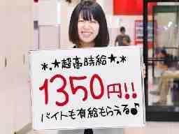 株式会社メッセ・ゴー メッセ竹の塚店