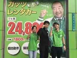 大阪レンタカー株式会社