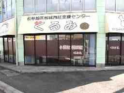社会福祉法人 慶寿会 カトレアホーム