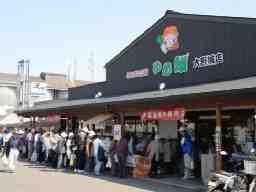 JA筑紫 ゆめ畑大野城店