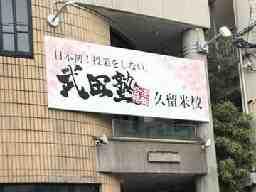 武田塾 久留米校