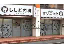 医療法人社団 宍戸会