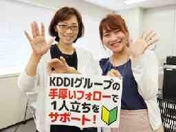 株式会社KDDIエボルバコールアドバンス