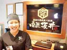 国産牛食べ放題 肉匠坂井富山黒瀬店