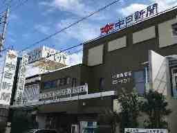 株式会社小島新聞店
