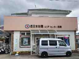 西日本新聞エリアセンター田隈