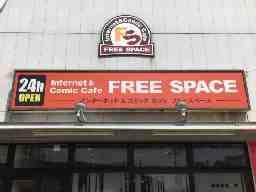 フリースペース二又瀬店