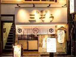ねぎま三ぞう 秋葉原総本店(AHCグループ株式会社)
