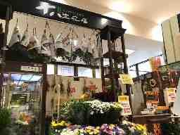 有限会社十八生花店