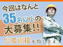 株式会社丸仙興産