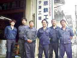 株式会社福原鉄工所