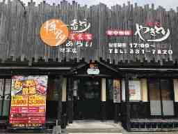 株式会社フォーユー 博多一番どり居食家