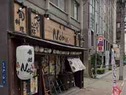 居酒屋 Nobu