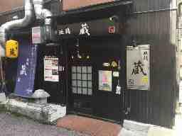 地鶏 蔵 (ヂドリ クラ)