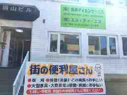 株式会社札幌ダイカンサービス