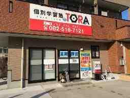 個別学習塾TORA