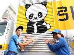 株式会社サカイ引越センター 神奈川ブロック