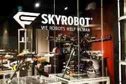 株式会社スカイロボット