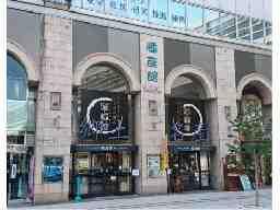 公益財団法人 姫路西はりま地場産業センター